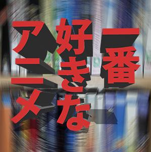 Lieblings-Anime-Filme (Bild: © fduprel)