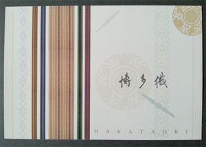 Souvenir: Hakata-Ori-Postkarte