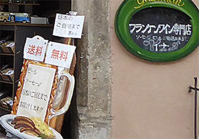 Japanisch in Rothenburg ob der Tauber (Foto: © fduprel)