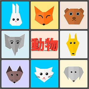 Tiere - doubutsu