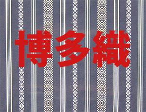 Hakata-ori-Seidenstoff (Foto: © fduprel)