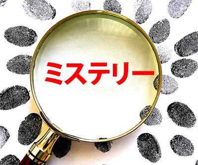 Mystery (verwendete Grafik unter Lizenz: CC0 Creative Commons. Quelle: https://pixabay.com/)