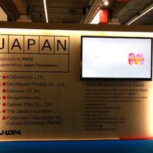 Tafel der japanischen Stände auf der Frankfurter Buchmesse 2017 (Foto: © 2017 fduprel)