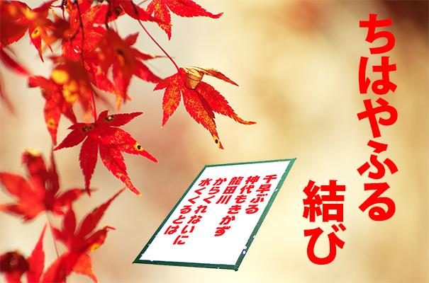 """Filmkritik: """"Chihayafuru: musubi"""" (Teil 3, 2018) – 「ちはやふる 結び」"""