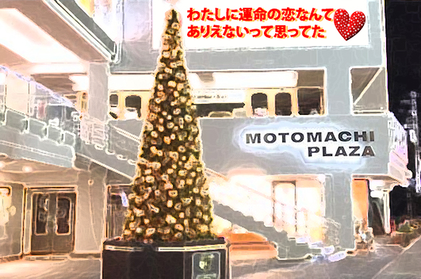 Motomachi Plaza, Yokohama, Weihnachten