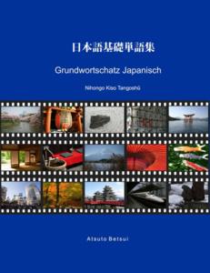 """Cover """"Grundwortschatz Japanisch"""", ISBN 978-3-8472-8639-4 (© tredition Verlag)"""