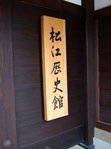 Geschichtsmuseum, Matsue (Foto: ©2016 fduprel)