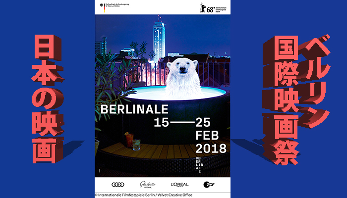 Japanische Filme auf der Berlinale 2018 (Plakat: © Internationale Festpiele Berlin / Velvet Creative Office)