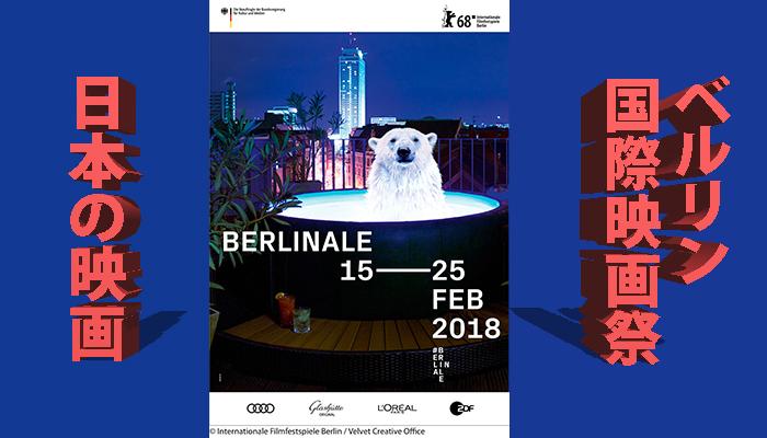 Berlinale 2018: japanische Filme