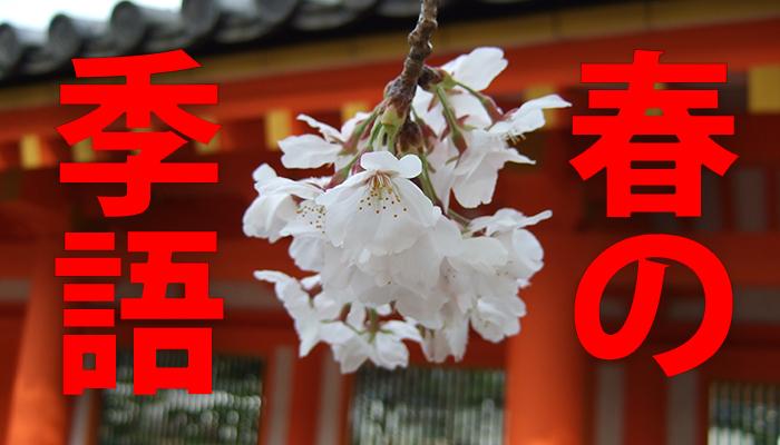 Jahreszeitenwörter Frühling (© fduprel)