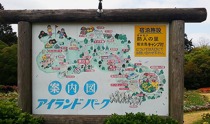 Nokonoshima Island Park - Info-Tafel (Foto: copyright 2016 fduprel)
