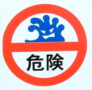 Immer wieder schön: japanische Warnschilder. Also, Achtung vor den bösen Wellen! (Foto: copyright 2016 fduprel)