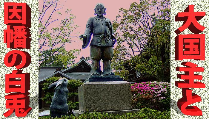 Ōkuninushi und der weiße Hase von Inaba (Foto: Copyright 2016 fduprel)