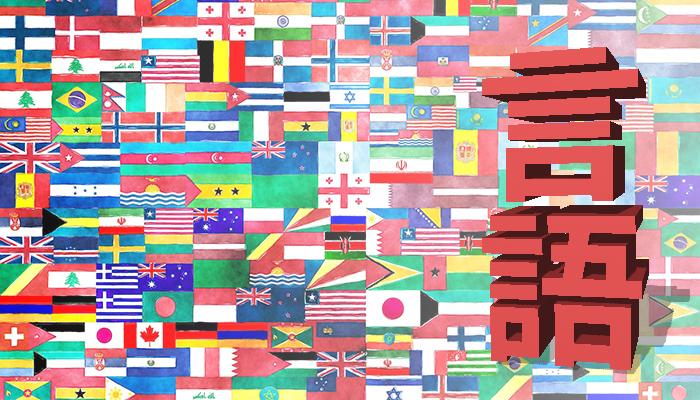 gengo – Sprachen