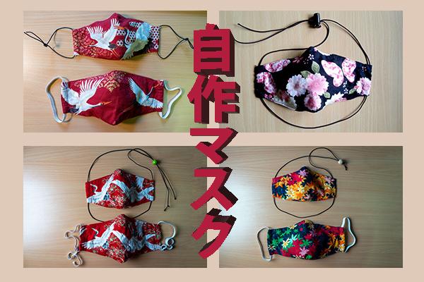 Titelbild: Selbstgenähte Mund-Nasen-Schutz-Masken aus japanischen Stoffen