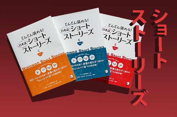 """Titelbild zum Beitrag """"Buchtipp: Nihongo Short Stories"""" (© Buchcover: alc)"""