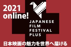 Logo Japanese Film Festival Plus 2021