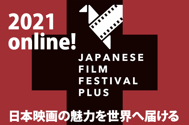 Logo Japanese Film Festival Plus 2021