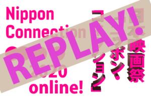 Bild: Nippon Connection On Demand: Replay!